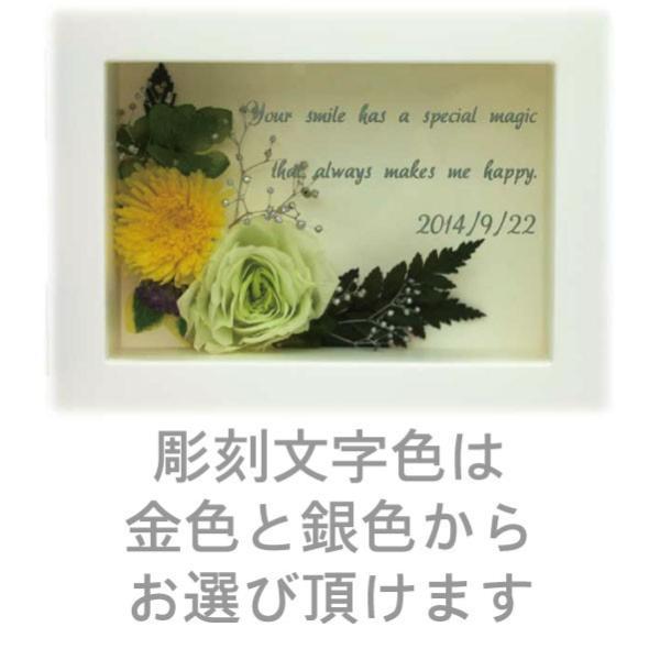 フォトフレーム プリザーブドフラワー 写真立て 名入れ メッセージ 和風 結婚 長寿 還暦 敬老 記念 プレゼント お供え|naireikkabo|02