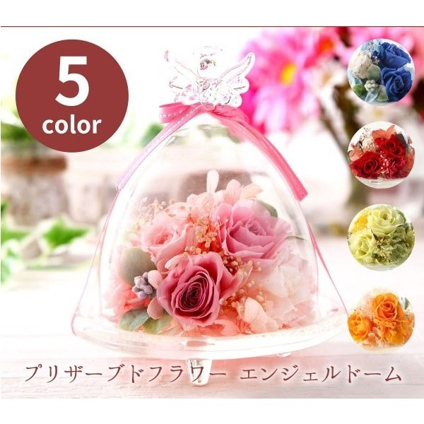 プリザーブドフラワー ガラスドーム エンジェル ギフト 名入れ 誕生日 結婚祝い 送料無料 naireikkabo