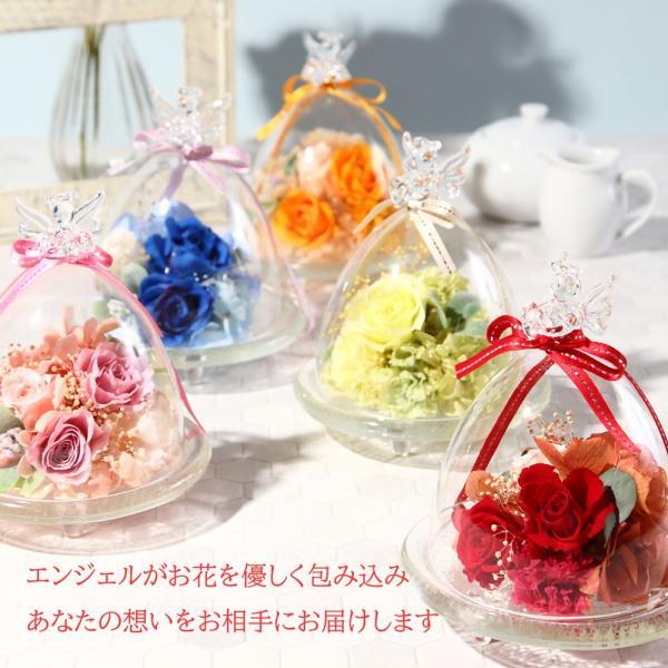プリザーブドフラワー ガラスドーム エンジェル ギフト 名入れ 誕生日 結婚祝い 送料無料 naireikkabo 02