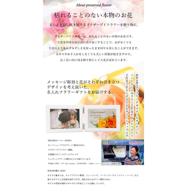 プリザーブドフラワー ガラスドーム エンジェル ギフト 名入れ 誕生日 結婚祝い 送料無料 naireikkabo 07