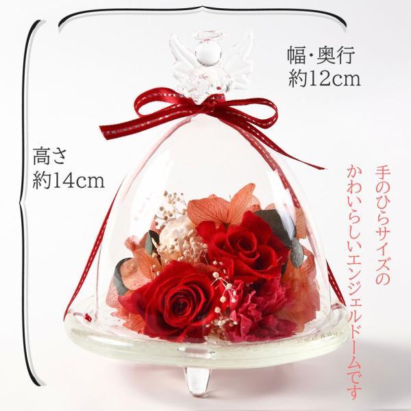 プリザーブドフラワー ガラスドーム エンジェル ギフト 名入れ 誕生日 結婚祝い 送料無料 naireikkabo 03