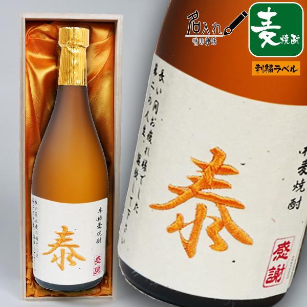 誕生日 プレゼント 名入れ 焼酎 刺繍ラベル 麦焼酎 720ml 酒 誕生祝い 誕生日 還暦祝い 名前入り 父の日 ギフト 60代 70代|nairenosake