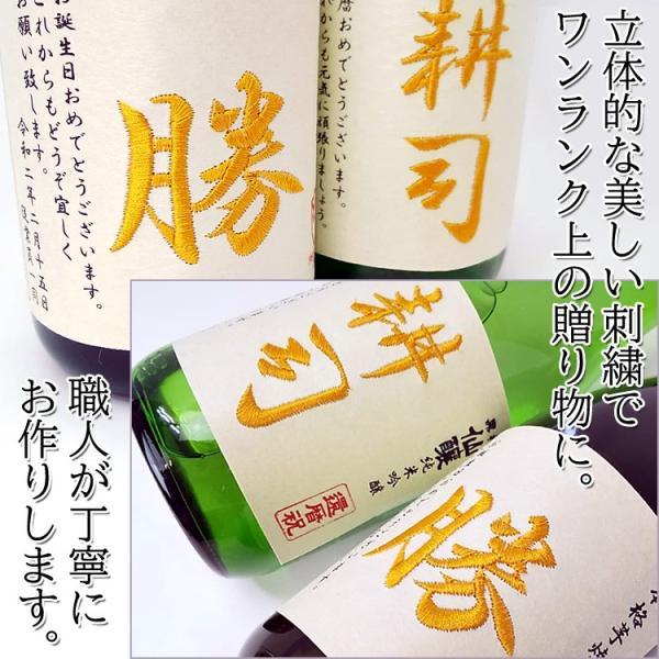 誕生日 プレゼント 名入れ 焼酎 刺繍ラベル 麦焼酎 720ml 酒 誕生祝い 誕生日 還暦祝い 名前入り 父の日 ギフト 60代 70代|nairenosake|02