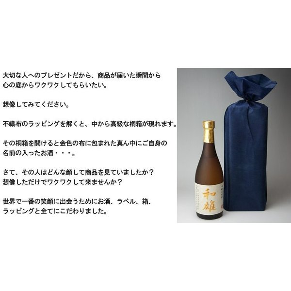 誕生日 プレゼント 名入れ 焼酎 刺繍ラベル 麦焼酎 720ml 酒 誕生祝い 誕生日 還暦祝い 名前入り 父の日 ギフト 60代 70代|nairenosake|13