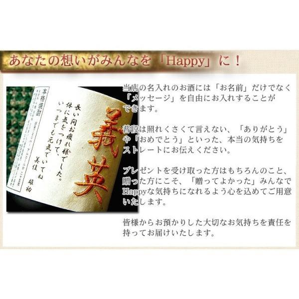 誕生日 プレゼント 名入れ 焼酎 刺繍ラベル 麦焼酎 720ml 酒 誕生祝い 誕生日 還暦祝い 名前入り 父の日 ギフト 60代 70代|nairenosake|08