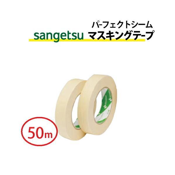 パーフェクトシーム マスキングテープ サンゲツ ベンリダイン BB-388