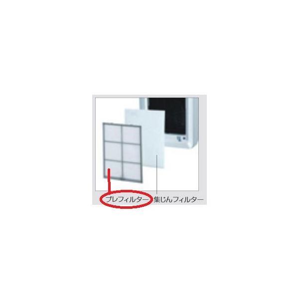 富士通ゼネラル 脱臭機用プレフィルターB551 9450801007