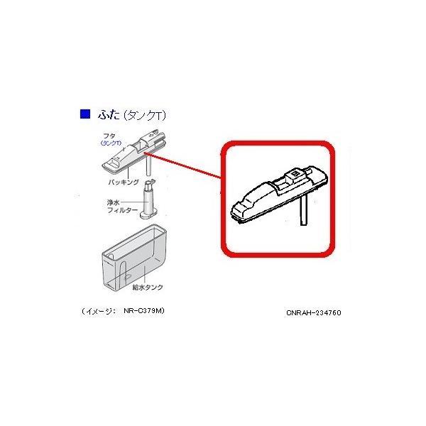 CNRAH-234760パナソニック冷蔵庫用給水タンクT(フタ部分)