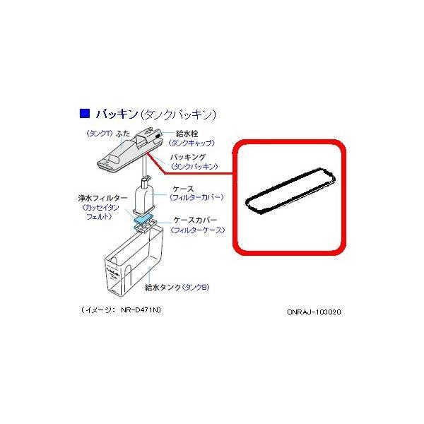 CNRAJ-103020パナソニック冷蔵庫用給水タンク用タンクパッキン