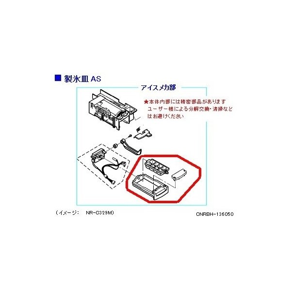 CNRBH-136050パナソニック冷蔵庫用製氷皿