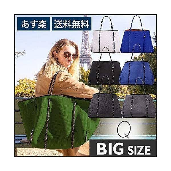 「Q」 Qbag paris トートバッグ ビッグサイズ Qバッグ パリ発のネオプレンバッグ 軽量 大容量 マザーズバッグ としても使える