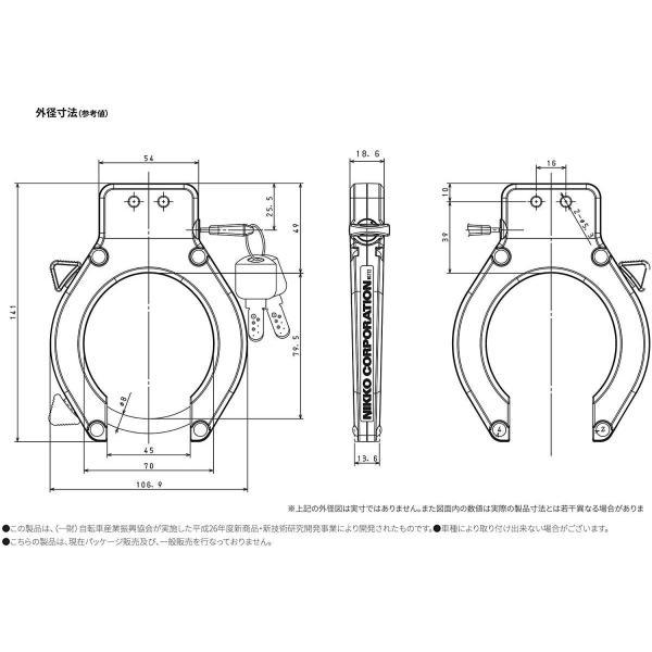 ニッコー(NIKKO) 自転車 リング錠 NC172 リングロック V/キャリパーブレーキ対応 ブラック 0680013|naivecanvas|06