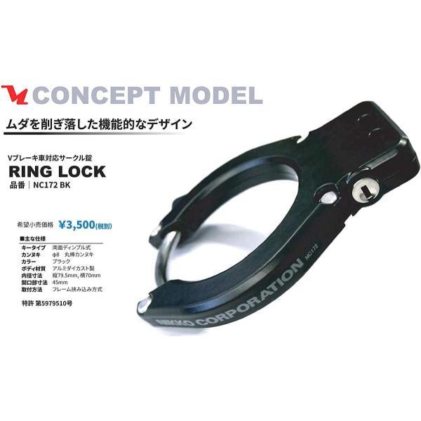 ニッコー(NIKKO) 自転車 リング錠 NC172 リングロック V/キャリパーブレーキ対応 ブラック 0680013|naivecanvas|07