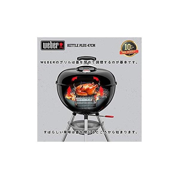 ウェーバー(Weber) バーベキュー コンロ BBQ グリル 47cm オリジナルケトルプラス 炭 キャンプ 6-8人用 日本正規品 13|naivecanvas|17
