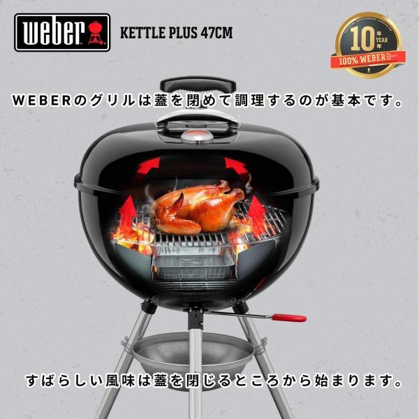 ウェーバー(Weber) バーベキュー コンロ BBQ グリル 47cm オリジナルケトルプラス 炭 キャンプ 6-8人用 日本正規品 13|naivecanvas|21