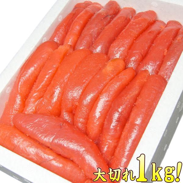 たらこ 徳用 大切れ タラコ 1kg(規格外 不揃い 業務用 わけあり 訳あり) dai-t