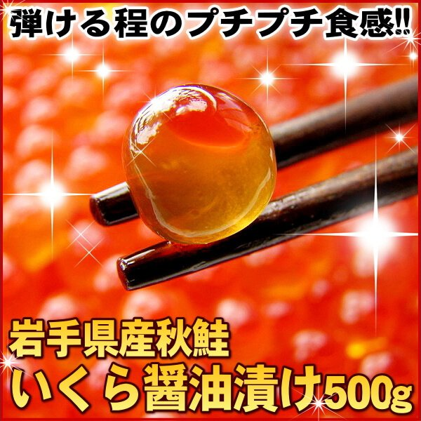 いくら 醤油漬け 岩手県産 国産大粒 鮭卵 イクラ 500gギフト ootubu プレゼント ギフトランキング お中元
