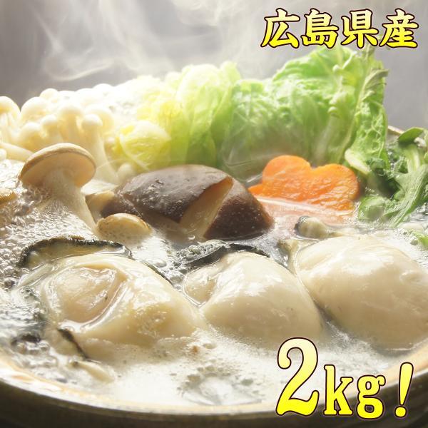 牡蠣 広島産 ジャンボ 生牡蠣  2kg 送料無料 かき カキ 加熱用 ギフト 解凍後約850g×2パック kaki2 お中元