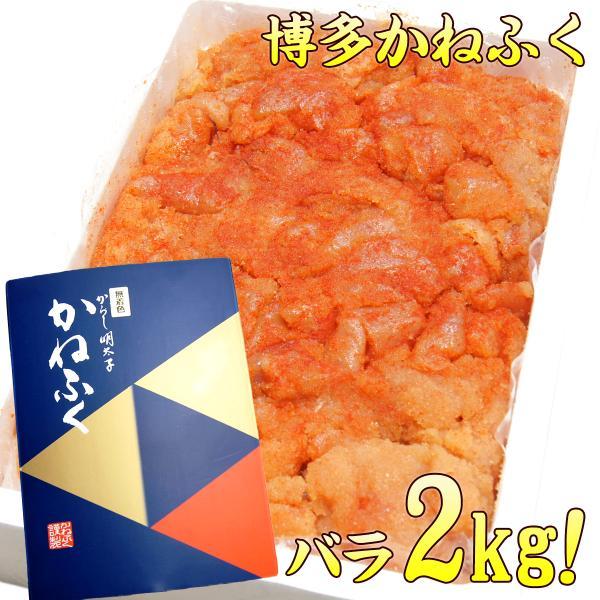 明太子 かねふく (訳あり わけあり バラ子 めんたいこ)送料無料 訳あり 無着色辛子明太子 メガ盛り2kg グルメ kanefuku-2k