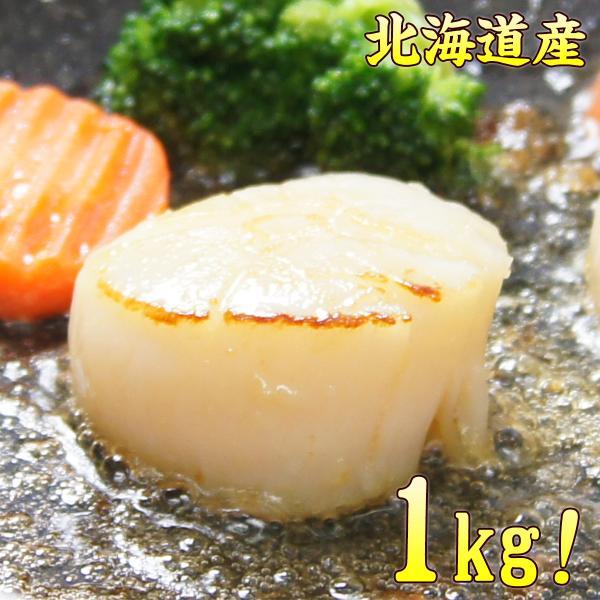 ホタテ ほたて 帆立 貝柱1kg 北海道産 程よく大きなサイズ お刺身OK 訳あり 業務用 食品 BBQ ギフト プレゼント s-hotate 敬老の日