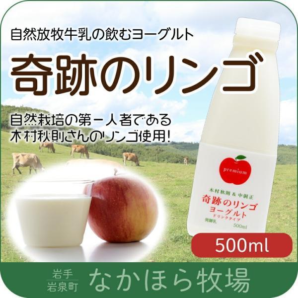 中洞牧場のむヨーグルト 奇跡のリンゴ〔500 ml〕[冷蔵便] 飲むヨーグルト 自然放牧 木村秋則 自然栽培 青空レストラン 乳製品 名物 お歳暮|nakahora-bokujou