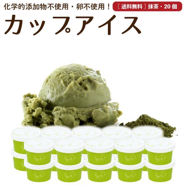 御中元 お中元 アイスクリーム 詰め合わせ 抹茶 20個 ギフト お菓子 スイーツ 卵不使用 無添加 送料無料 [冷凍便] gift