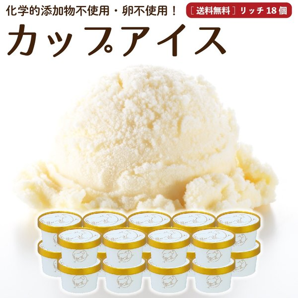 お歳暮 アイスクリーム 詰め合わせ クリームリッチ 18個 ギフト お菓子 スイーツ 卵不使用 無添加 送料無料 [冷凍便] nov