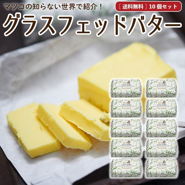 グラスフェッドバター 国産 岩手 100g×10個 無塩バターバターコーヒー 放牧 無添加 [冷蔵便/冷凍同梱可]nov