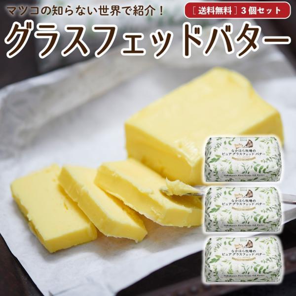 グラスフェッドバター 国産 岩手 100g×3個 無塩バターバターコーヒー 放牧 無添加 [冷蔵便/冷凍同梱可]nov