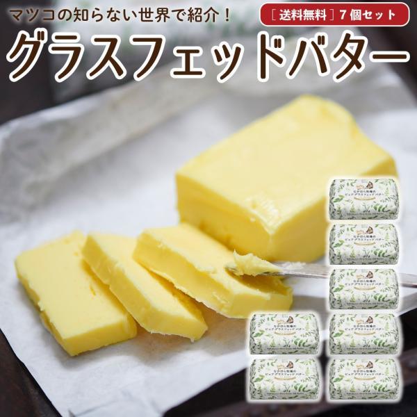 グラスフェッドバター 国産 岩手 100g×7個 無塩バターバターコーヒー 放牧 無添加 [冷蔵便/冷凍同梱可]nov