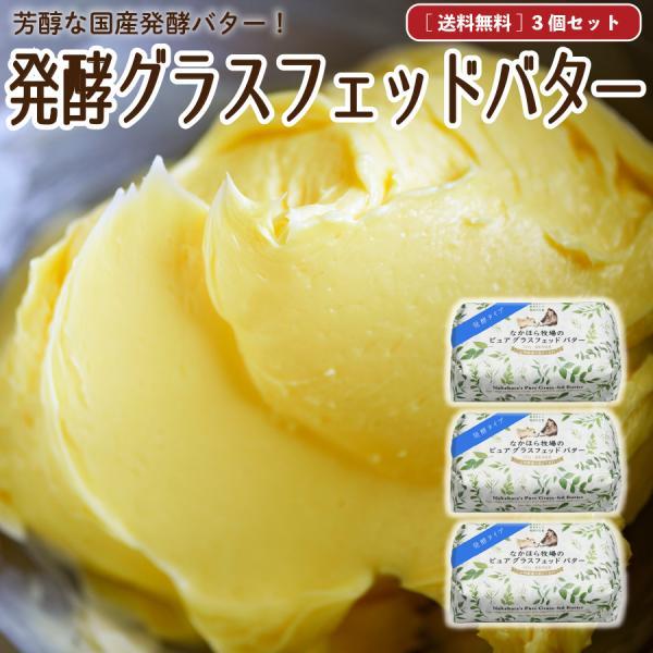 グラスフェッドバター 国産 岩手 発酵バター 送料無料 100g×3個 無塩バターバターコーヒー 放牧 無添加 [冷蔵便/冷凍同梱可]nov