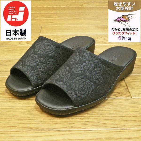 ヒールスリッパPANSY(パンジー) 9436 ブラック Sサイズ(22〜22.5cm)