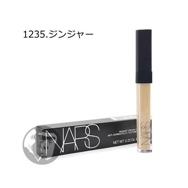 ナーズ コンシーラー ラディアント クリーミー 6ml NARS nakakatsu 06