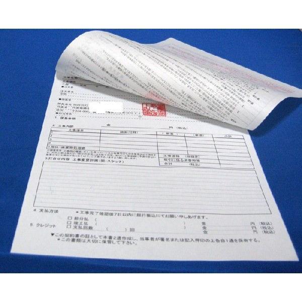 2枚複写式契約書 リフォーム用 A4サイズ 2×50×10冊 :A425010kaku:中村 ...