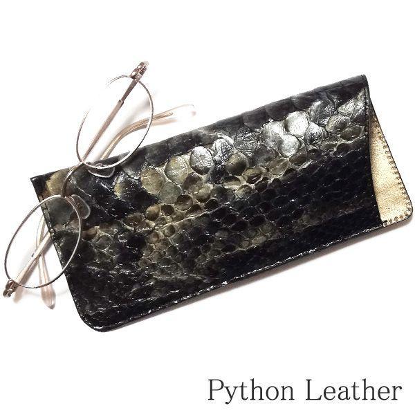 メガネケース 眼鏡ケース めがねケース 本革 薄型 スリム メンズ レディース パイソン革 蛇革 レザーメガネケース ギフト プレゼント ハードシェード ブラック