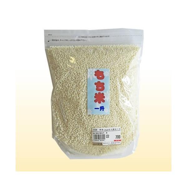 もち米1升(1.4kg)|nakanishinouen2016