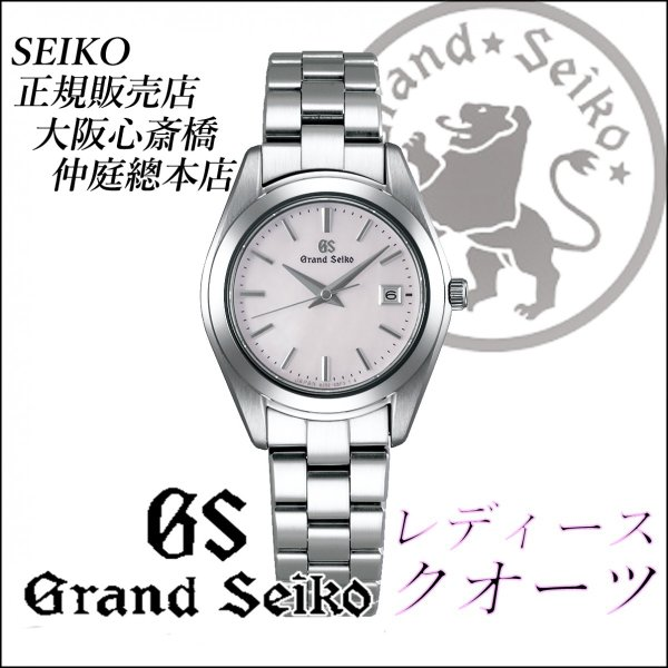 best sneakers b40ad c73ae GRAND SEIKO レディース クオーツモデル 「STGF267」[新品、未展示品] 正規メーカー保証3年付き