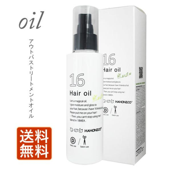 ハホニコ 十六油 ジュウロクユ 120mL|nakano-dy