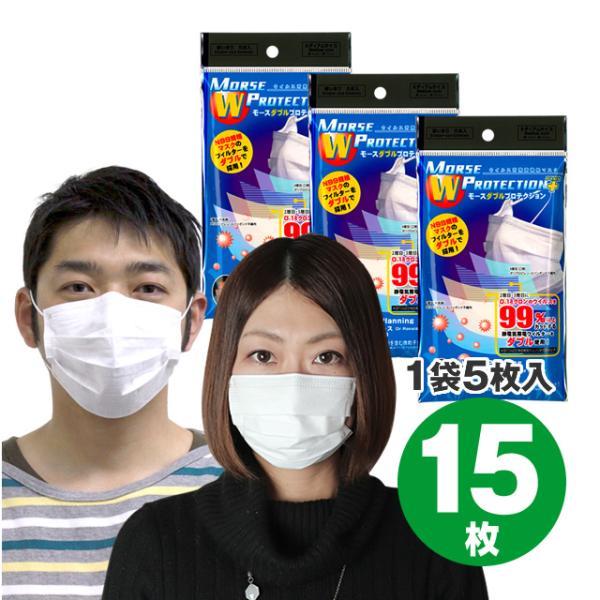 高機能マスク モースダブルプロテクション 15枚 (5枚入×3袋) N95 より高機能の N99マスク|nakano-dy