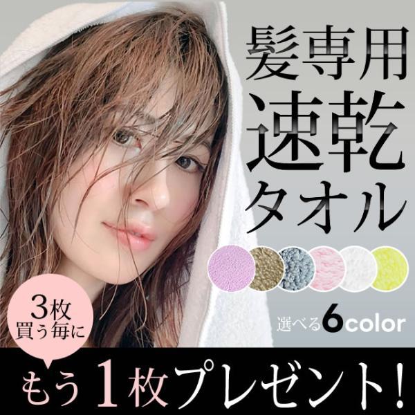 毛髪診断士が美髪のためだけに開発したヘアドライタオル Soin For hair ソワン フォー ヘアー タオル 吸水 速乾 マイクロファイバー nakano-dy