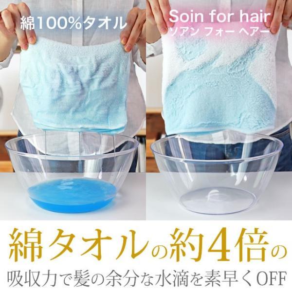 毛髪診断士が美髪のためだけに開発したヘアドライタオル Soin For hair ソワン フォー ヘアー タオル 吸水 速乾 マイクロファイバー nakano-dy 04