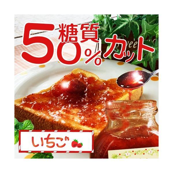 いちご糖質50%カット ジャム関連商品 - 農産物加工品研究所 中野農園 ヤフーショップ店
