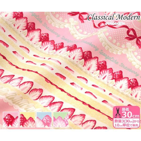 クラシカルモダン ショートケーキ オックス 片耳ボーダー柄 イチゴと生クリームがたっぷりのケーキ 苺 片ボーダー柄 生地 布 CMOF-47