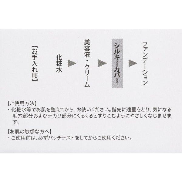 アプロス シルキーカバーオイルブロック 28g|nakasai-honpo|03