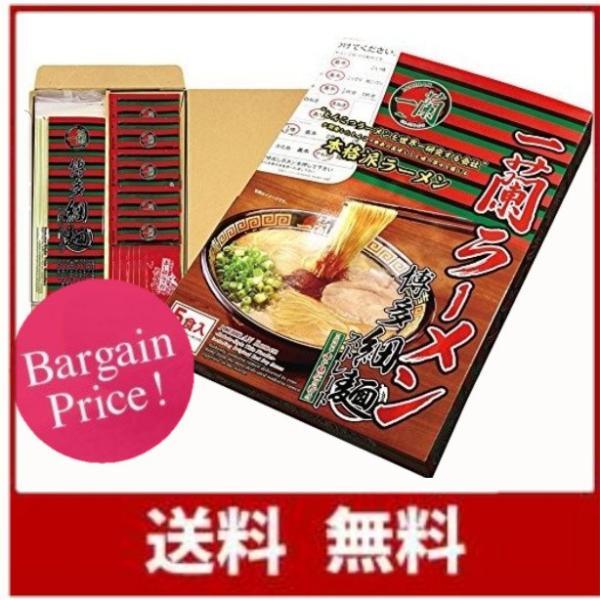 【送料無料】関東から翌日発送 一蘭 ラーメン 博多細麺(ストレート) 特製赤い秘伝の粉付 5食入り 入荷 しました!