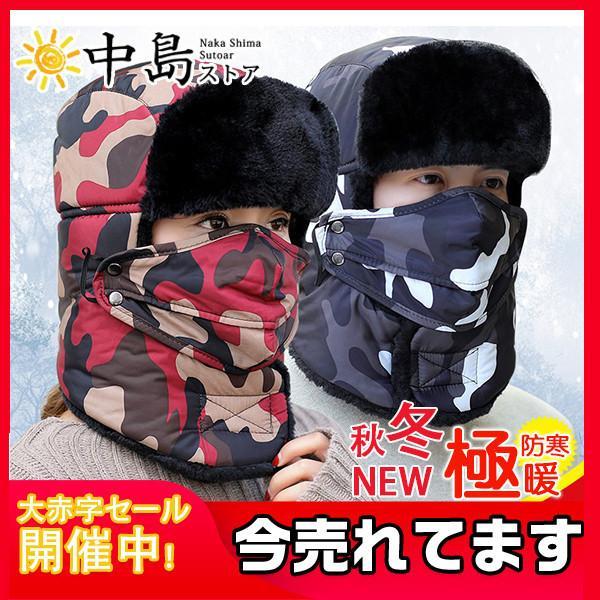 帽子メンズレディースハットマフラーマスク迷彩柄2点セットキャスケット裏起毛防風秋冬男女兼用暖か保温性寒さ対策極暖