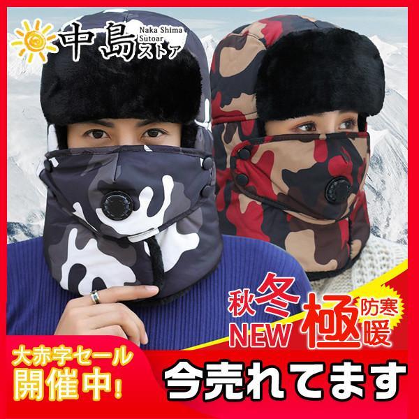 帽子メンズレディースハットマフラーマスク迷彩柄2点セットキャスケットキャップ裏起毛防風秋冬男女兼用保温性寒さ対策極暖