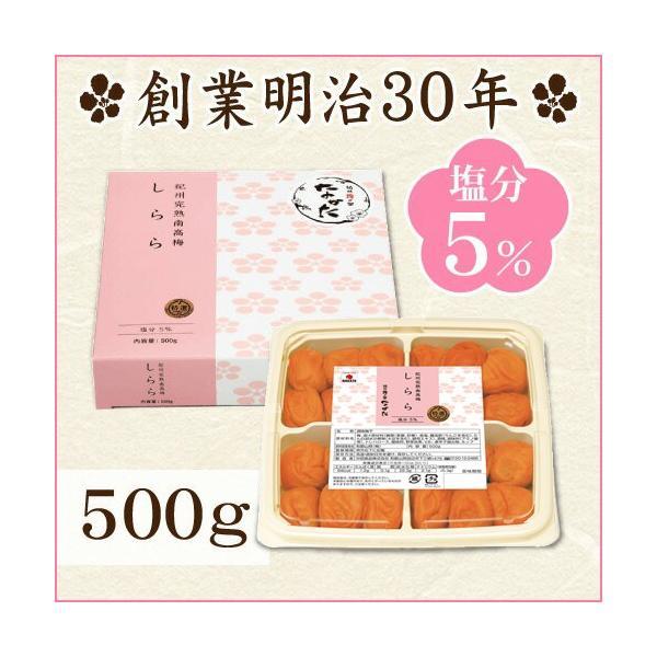 梅干し 中田食品 南高梅 しらら 500g うめぼし 減塩 梅干 塩分5%