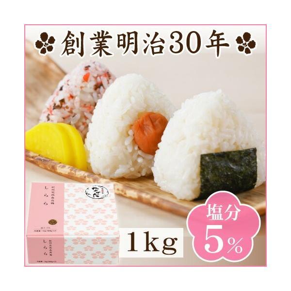 母の日 梅干し 中田食品 南高梅 しらら 1kg 500g×2 紀州 減塩 梅干 完熟 塩分5% うめぼし