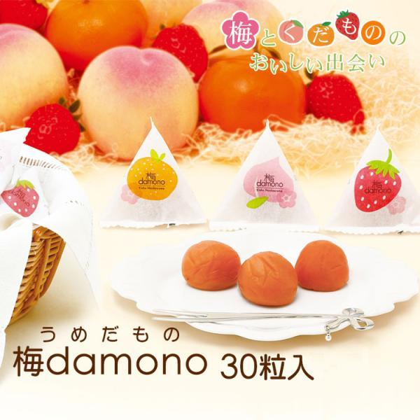 梅干し フルーツ梅 梅damono 30粒入 ふるさと祭り 南高梅  スイーツ 個包装 デザート梅 うめだもの 数量限定